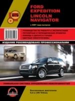 Руководство Ford Expedition, Lincoln Navigator  с 2007 г