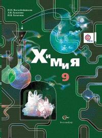 Химия 9 кл. Учебник