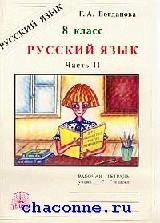 Русский язык 8 кл. Рабочая тетрадь в 2х частях часть 2я