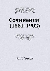 Сочинения (1881-1902)