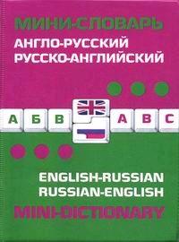 Англо-русский, русско-английский мини-словарь