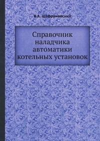 Справочник наладчика автоматики котельных установок