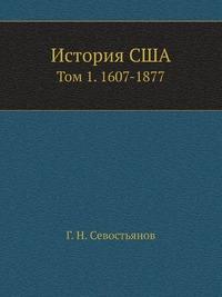 История США Том 1. 1607-1877