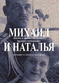Михаил и Наталья Жизнь и любовь последнего русского императора