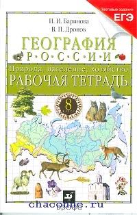 География России 8 кл. Рабочая тетрадь к учебнику Дронова 8 кл