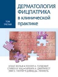 Дерматология Фицпатрика в клинической практике в 3-х томах том 3й