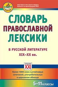 Словарь православной лексики в русской литературе ХIХ–ХХ вв