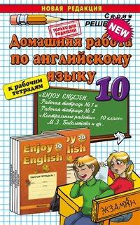 Домашняя работа по английскому языку 10 кл к рабочим тетрадям
