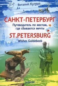 Санкт-Петербург. Путеводитель по местам, где сбываются мечты. St.Petersburg. Wishes Guidebook
