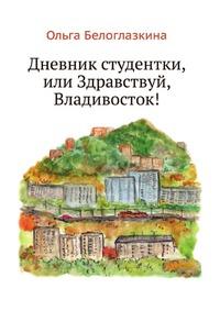 Дневник студентки, или Здравствуй, Владивосток!