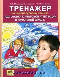 Тренажер по литературному чтению. Подготовка к итоговой аттестации в начальной школе