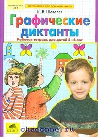 Графические диктанты. Рабочая тетрадь для детей 5-6 лет