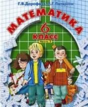 Математика 6 кл. Учебник часть 2я