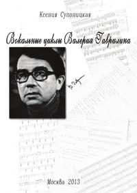 Вокальные циклы Валерия Гаврилина