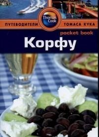 Путеводитель Корфу