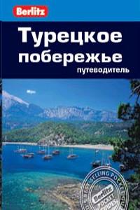 Путеводитель Турецкое побережье