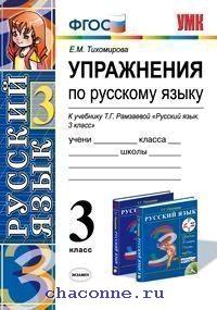 Упражнения по русскому языку 3 кл к Рамзаевой