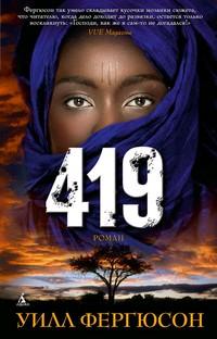 419. Роман