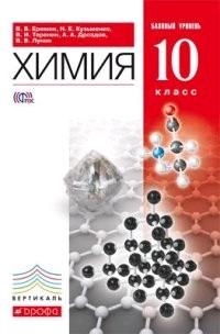Химия 10 кл. Учебник. Базовый уровень