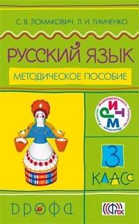 Русский язык 3 кл. Методическое пособие