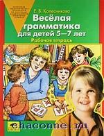 Веселая грамматика для детей 5-7лет
