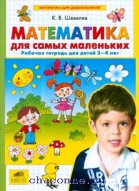 Математика для самых маленьких. Рабочая тетрадь для детей 3-4 лет