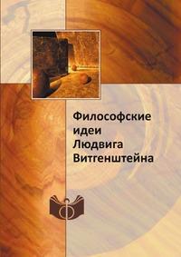 Философские идеи Людвига Витгенштейна