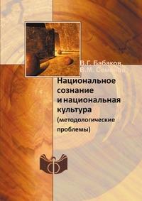 Национальное сознание и национальная культура (методологические проблемы)