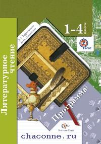 Литературное чтение 1-4 кл. Программа