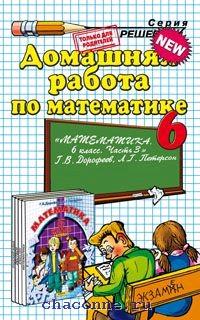 Домашняя работа по математике 6 кл к учебнику Петерсон часть 3я