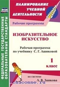 Изобразительное искусство 1 кл. Рабочая программа по учебнику С. Г. Ашиковой