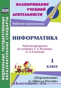 Информатика 1 кл. Рабочая программа по учебнику Т. А. Рудченко, А. Л. Семенова