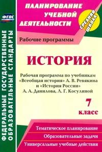 История 7 кл. Рабочая программа по учебникам А. В. Ревякина и А. А. Данилова, Л. Г. Косулиной