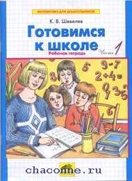 Готовимся к школе 5-6 лет. Рабочая тетрадь в 2х частях. Математика для дошкольников