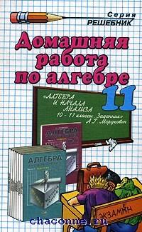 Домашняя работа по алгебре 11 кл к задачнику Мордковича