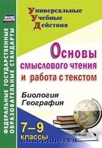 Биология. География 7-9 кл. Основы смыслового чтения и работа с текстом
