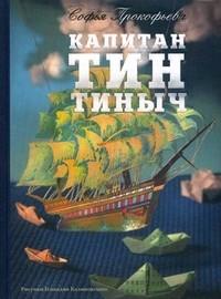 Капитан Тин Тиныч