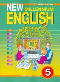New Millennium English 5 кл 4й год обучения. Учебник
