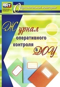Журнал оперативного контроля в ДОУ