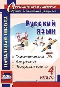 Русский язык 4 кл. Самостоятельные, контрольные, проверочные работы