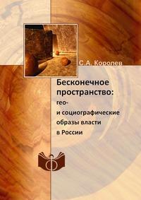 Бесконечное пространство: гео- и социографические образы власти в России