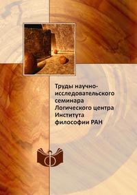 Труды научно-исследовательского семинара Логического центра Института философии РАН