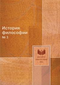 История философии № 3