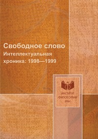 Свободное слово Интеллектуальная хроника: 1998—1999