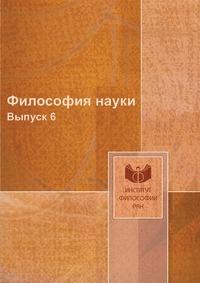 Философия науки Выпуск 6