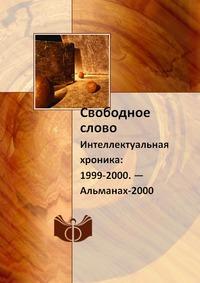 Свободное слово Интеллектуальная хроника: 1999-2000. — Альманах-2000