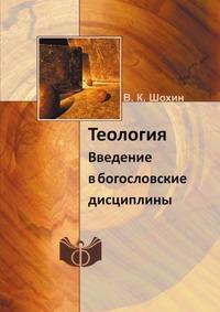 Теология Введение в богословские дисциплины