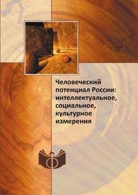 Человеческий потенциал России: интеллектуальное, социальное, культурное измерения