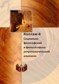 Коллаж-4 Социально-философский и филосософско-антропологический альманах