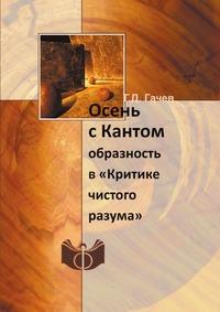 Осень с Кантом образность в «Критике чистого разума»